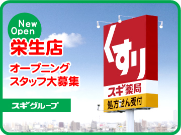 スギ薬局グループ 栄生店 ★OPEN★のアルバイト情報