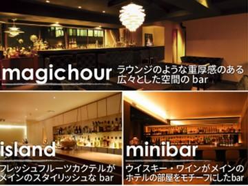 BAR ISLAND・MINIBAR・magichour<3店舗合同募集>のアルバイト情報