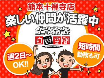 自遊空間 熊本十禅寺店のアルバイト情報