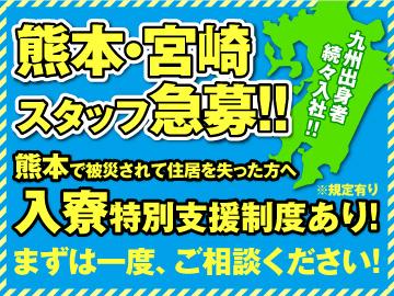 株式会社海帆(カイハン)のアルバイト情報