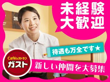ガスト 千代田町店<011608>のアルバイト情報