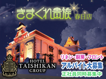 きまぐれ貴族大使館 春日店 / バレンタイン大使館 楠店のアルバイト情報