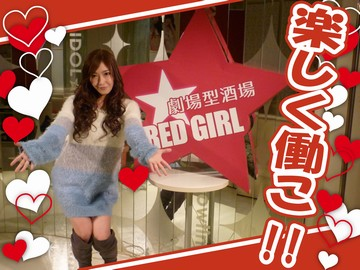 RED GiRL (レッドガール)のアルバイト情報