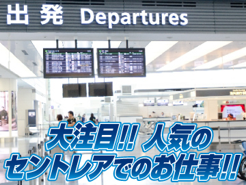 株式会社ダイエイハービス 空港関連事業部のアルバイト情報