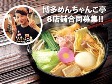 博多めんちゃんこ亭 8店舗合同募集のアルバイト情報