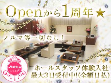 ラウンジ JEWELA〜ジュエラ〜のアルバイト情報