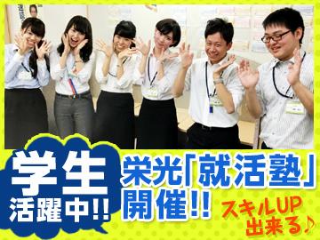 株式会社栄光(栄光ゼミナール)のアルバイト情報