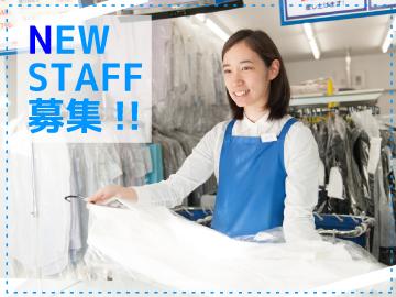 クリーニング キララ ◇5店舗同時募集!!◇のアルバイト情報