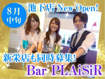 Bar PLAiSiR(バープレジール)★2店舗合同募集★のアルバイト情報