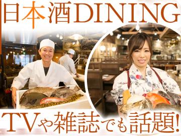 魚と日本酒のお店 四十八(よんぱち)漁場 渋谷桜丘店のアルバイト情報