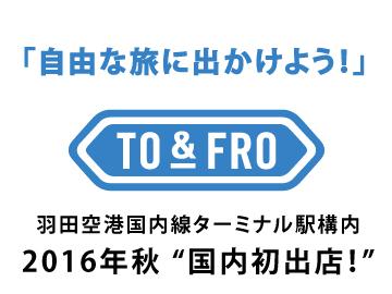 カジレーネ株式会社 ‐ TO&FRO ‐のアルバイト情報