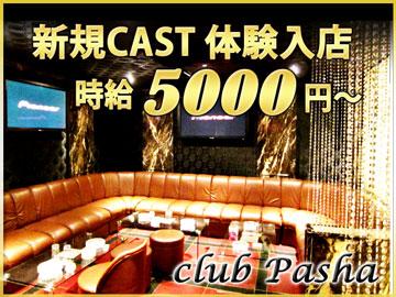 Club Pasha -パシャ- ≪NEW OPEN!!≫のアルバイト情報