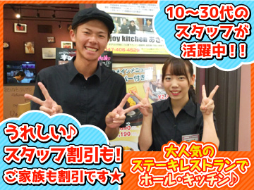 (A)enjoy kitchen あさくま (B)牛角 イオンタウン野田店のアルバイト情報