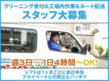 (株)ヤングドライ ☆福井県内☆のアルバイト情報