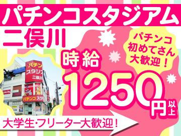 パチンコ スタジアム 二俣川店のアルバイト情報