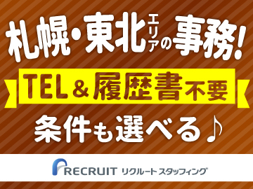 (株)リクルートスタッフィング/東日本OLのアルバイト情報