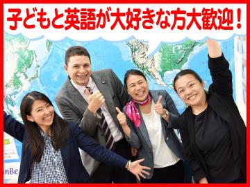 やる気スイッチグループ WinBe 【千葉エリア合同】のアルバイト情報