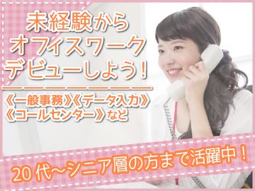 (株)リージェンシー OS新宿・OS池袋・OS横浜支店/GSFAM20のアルバイト情報