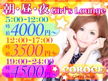 朝・昼・夜Girl's Lounge CROCE(クローチェ)のアルバイト情報