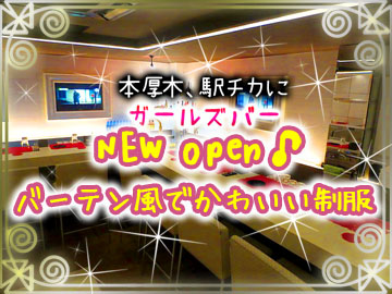 Girl's Bar Lounge ≪cocoa≫ 〜ココア〜 のアルバイト情報