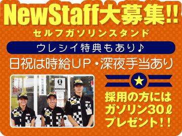 ミタニ金沢株式会社のアルバイト情報