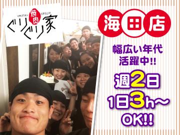 (株)フレスカ ぐりぐり家 海田店のアルバイト情報