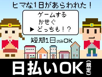 株式会社サウンズグッド 名古屋オフィス/NGY-0010のアルバイト情報