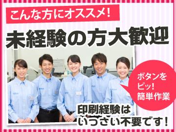 キンコーズ・ジャパン株式会社 *コニカミノルタグループのアルバイト情報