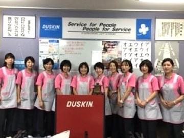 有限会社セイシン ダスキン横代支店のアルバイト情報