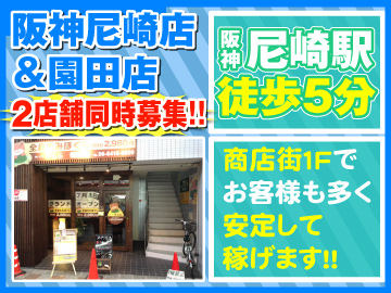 癒しどころ ゆるる (A)阪神尼崎店 (B)園田店のアルバイト情報
