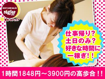 ボディケアサロン リグレ★徳重店 【全店合同募集】 のアルバイト情報