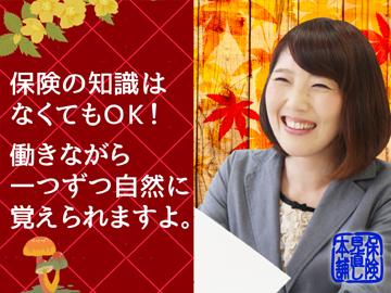 (株)保険見直し本舗 熊本中央イオン店のアルバイト情報