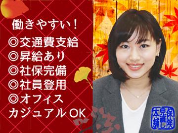 (株)保険見直し本舗 新鎌ヶ谷アクロスモール店のアルバイト情報