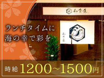 東京ビッグサイト ◆ 和 食 屋 ◆ のアルバイト情報
