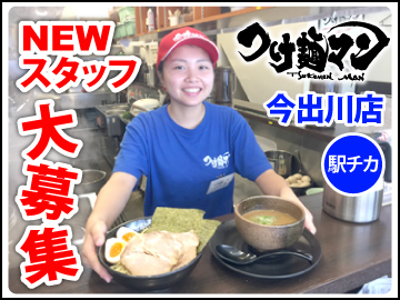 つけ麺マン 烏丸今出川店のアルバイト情報
