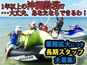 石垣島レジャーガイド JABRO/AXIZ (ジャブロー/アクシズ)のアルバイト情報