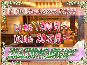 クラブ 櫻木のアルバイト情報