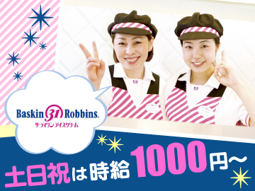 31アイスクリーム 富山ファボーレ店 他富山市内3店舗のアルバイト情報