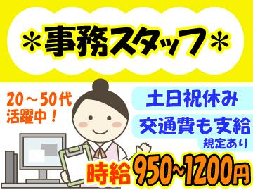 株式会社サーベイリサーチセンター大阪事務所 企画課のアルバイト情報