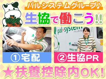 株式会社パルライン 東金営業所のアルバイト情報