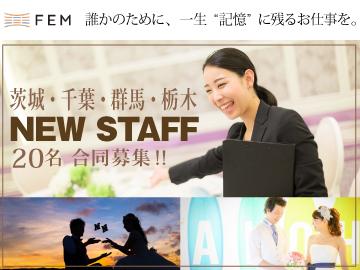 株式会社フェム 茨城・千葉・栃木・群馬エリア合同募集のアルバイト情報