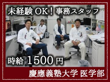 慶應義塾大学 医学部 内視鏡外科トレーニングセンターのアルバイト情報