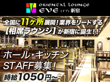 ORIENTAL LOUNGE  EVE (イブ)のアルバイト情報