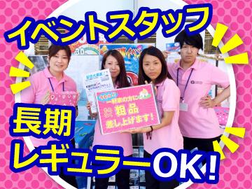 株式会社クリエイトグループ 仙台支店のアルバイト情報