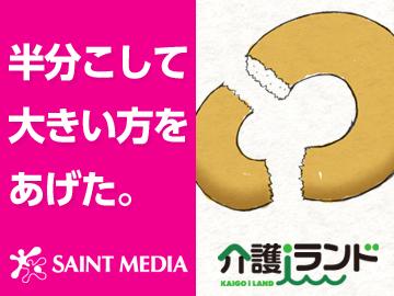 (株)セントメディア MS事業部 京都支店のアルバイト情報