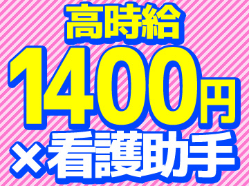 (株)ブレイブ メディカル事業部 MD神奈川支店/MDK14のアルバイト情報