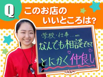 津幡ディーゾーン((株)ダイエー)のアルバイト情報