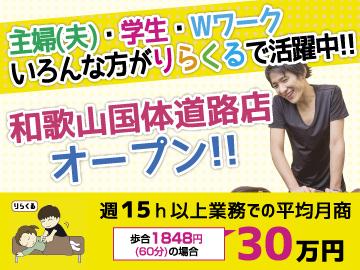 りらくる 和歌山国体道路店 ★NEW OPEN!!★のアルバイト情報