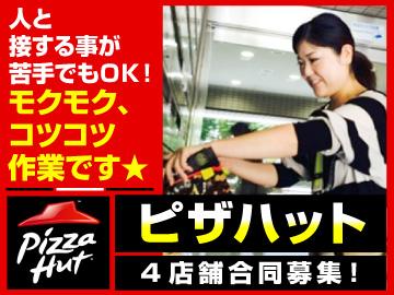 タイホウコーポレーション(株)ピザハットカンパニーのアルバイト情報
