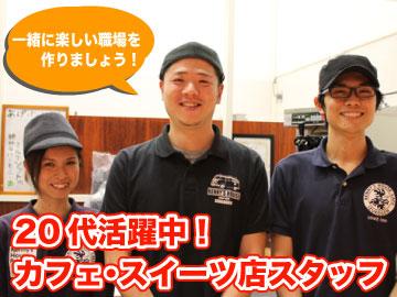 伊豆高原ケニーズハウスカフェ サンシャイン池袋店のアルバイト情報